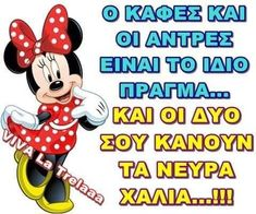 Minnie Mouse, Disney Characters, Fictional Characters, Funny Quotes, Funny Phrases, Funny Qoutes, Fantasy Characters, Rumi Quotes, Hilarious Quotes