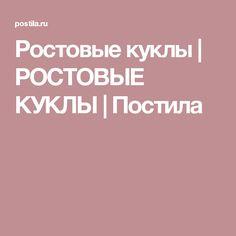 Ростовые куклы | РОСТОВЫЕ  КУКЛЫ | Постила