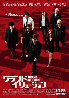 グランド・イリュージョン(2013)
