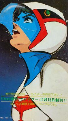 Battle of the Planets/Science Ninja Team Gatchaman