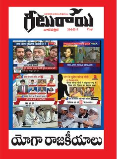 Geeturai - (June 4th Week 2015) Magazine is available on stands Geeturai Weekly Digital Magazine is available on Issuu.com/geeturai Read Online: http://issuu.com/geeturai Follow: http://geeturai.com/ http://facebook.com/geeturaiweekly http://twitter.com/geeturaiweekly http://pinterest.com/geeturaiweekly http://youtube.com/geeturaiweekly