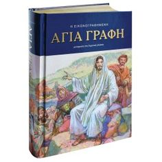 Ολόκληρη η Αγία Γραφή σε 1728 σελίδες, εικονογραφημένη με περισσότερους από 600 καλλιτεχνικούς πίνακες και 15 έγχρωμους χάρτες που θα βοηθήσουν στην κατανόηση του βιβλικού κειμένου. Για πρώτη φορά σε εικονογραφημένη έκδοση, όχι μόνο αποσπάσματα ή ορισμένες ιστορίες της Αγίας Γραφής, αλλά ολόκληρο το κείμενο στην εγκεκριμένη μετάφραση στη δημοτική γλώσσα της Ελληνικής Βιβλικής Εταιρίας. Μια μοναδική έκδοση για μικρούς και μεγάλους που θα ζωντανέψει την οικογενειακή μελέτη της Αγίας Γραφής.
