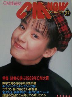 1989年 雑誌「CM Now」表紙   (不二家キットカット)