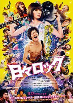 日々ロック / movie / poster / design by four trick / ©2014