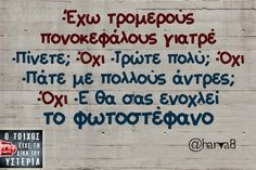 χα χα χα χα!!! Greek Memes, Funny Greek Quotes, Funny Images, Funny Photos, Funny Statuses, How To Be Likeable, English Quotes, True Words, Funny Moments