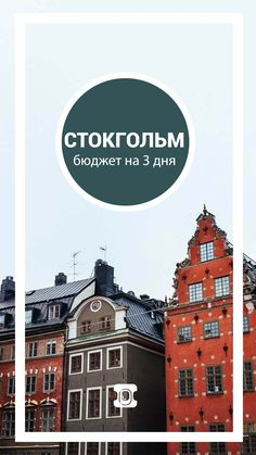 Travel Checklist, Travel Tips, Travel Around The World, Around The Worlds, Study History, I Want To Travel, Travel And Leisure, Stockholm, Adventure Travel