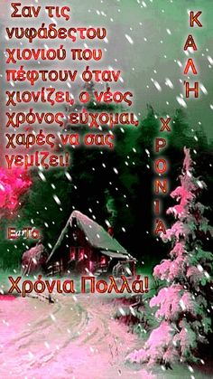 Christmas Scenes, Christmas Wishes, Merry Christmas, Xmas, Crochet Butterfly, Greek Quotes, Happy New Year, Diy And Crafts, Projects To Try