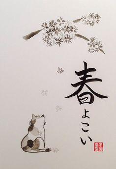 Gato Primavera Kanji Caligrafía Japonesa Shodo by Nagatayakyoto
