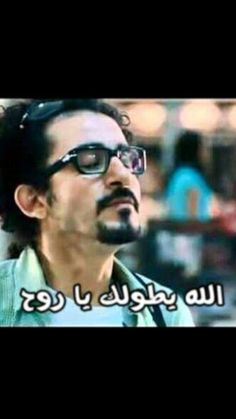 لما تبقى عندك ضيوف وامك تقولك امى اعملى قهوة و عصير 😂😠 Arabic Memes, Arabic Funny, Funny Arabic Quotes, Funny Qoutes, Jokes Quotes, Funny Texts, Funny Animals With Captions, Bts Meme Faces, Cute Love Gif