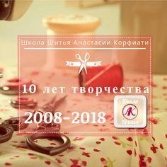Школе Шитья Анастасии Корфиати - 10 лет!!! http://korfiati.ru/ #Корфиати #Korfiati #Шитье #Выкройки #ШколаШитья