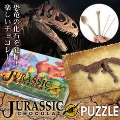 表面のチョコレートの土と岩を取り除くと恐竜の化石が発掘!。【恐竜】最高級チョコレートを使った、割って!掘って!楽しむチョコレート★ジュラシックショコラ【ディグアップ】(チョコレート)面白チョコ おもしろチョコ【お子様へ】【お子様に人気♪】