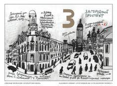 #SaintPetersburg #Petersburg #Russia #Alphabet #City