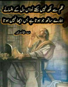 Very true Nice Poetry, Soul Poetry, Poetry Pic, Poetry Feelings, Love Poetry Urdu, Poetry Books, Urdu Quotes, Poetry Quotes, Qoutes