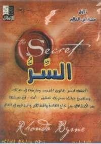 الأفكار يمكن أن تصبح حقائق عندما تركز عليها بتفكيرك يمكن من خلال قوانين العقل الباطن و خطوات تحقيق السر جذب السعادة و الثروة و Arabic Books Books Great Books