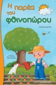 Η παρέα του φθινοπώρου Crafts For Kids, Family Guy, Cats, Handmade, Baby Books, Character, Google, Bible, Crafts For Children