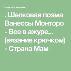 . Шелковая поэма Ванессы Монторо - Все в ажуре... (вязание крючком) - Страна Мам