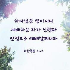 Christianity, Bible, Thankful, Wallpaper, Korean Quotes, Biblia, Wallpapers, The Bible