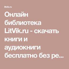 Онлайн библиотека LitVik.ru - скачать книги и аудиокниги бесплатно без регистрации