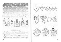"""Иллюстрация № 12 к книге """"Традиционная тряпичная кукла"""", фотография, изображение, картинка"""