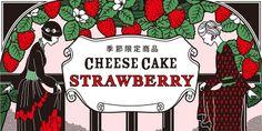 資生堂パーラー 冬のチーズケーキ #shiseido