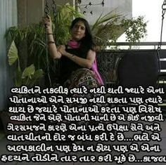Deep Questions, This Or That Questions, Womens Day Quotes, Love Thoughts, Gujarati Quotes, Memories Quotes, Reality Quotes, Hindi Quotes, Quote Of The Day