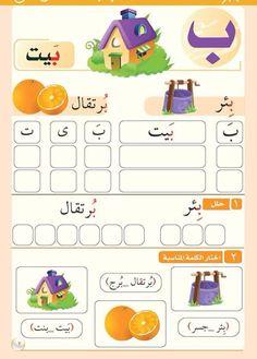 Arabic Alphabet Letters, Arabic Alphabet For Kids, Preschool Activity Books, Toddler Learning Activities, Arabic Handwriting, Spoken Arabic, Learn Arabic Online, Arabic Phrases, Arabic Lessons