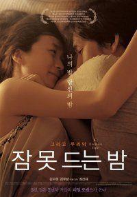 Sleepless Night (Korean Movie - 2013) - 잠 못 드는 밤 @ HanCinema :: The Korean Movie and Drama Database