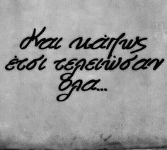 Feeling Loved Quotes, Love Quotes, Truth And Lies, Greek Quotes, English Quotes, Quote Posters, Just Me, Texts, Tattoo Quotes