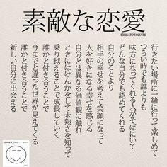 埋め込み Wise Quotes, Words Quotes, Inspirational Quotes, Qoutes, Japanese Quotes, Japanese Words, Feeling Happy Quotes, My Philosophy, Famous Words