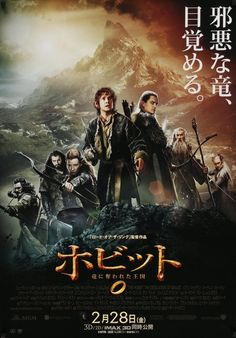 """The Hobbit: The Desolation of Smaug (2013) Japanese B1 Poster - 29"""" x 41"""" - This is a very rare, vintage Japanese """"B1"""" movie poster from 2013 for The Hobbit: The Desolation of Smaug starring Ian McKellen, Martin Freeman, Richard Armitage, Benedict Cumberbatch, Cate Blanchett and Evangeline Lilly.  Peter Jackson directed the film.  This impressive poster measures 28 ½"""" x 40 ½"""" and is in very good condition with minimal edge wear from handling. Free US Shipping!"""