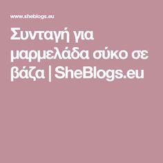 Συνταγή για μαρμελάδα σύκο σε βάζα   SheBlogs.eu Nintendo Switch