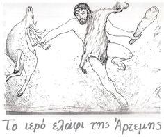 Greek History, Ancient History, Nemean Lion, Greek Art, Greek Mythology, Stables, Education, Greek, Kunst