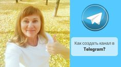 Как создать канал в мессенджере Telegram (Телеграм)