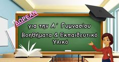 ΒΟΗΘΗΜΑΤΑ Α ΓΥΜΝΑΣΙΟΥ Grammar, Study, Education, Greek, Greek Language, Studying, Educational Illustrations, Learning, Onderwijs