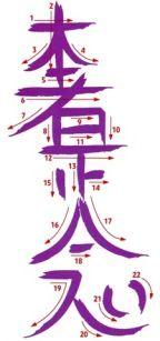 Simbolos Do Reiki, Reiki Room, Le Mal A Dit, Sei He Ki, Reiki Symbols, Aura Colors, Usui, Wicca, Meditation
