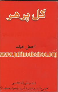 Free Download Gul Parhar Pashto Poetry Book By Ajmal Khattak in Pdf