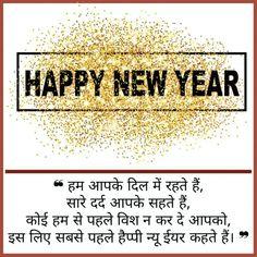 Happy New Year Shayari in Hindi | Naye Saal Ki Shayari -2022 Happy New Year Status, Naye Saal Ki Shayari, Shayari In Hindi, Image