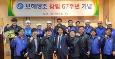 보해양조㈜ 창립 67주년 기념식 개최