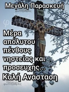 Greek Quotes, Jesus Quotes, Prayers, Easter, Easter Activities, Prayer, Beans, Jesus Christ Quotes