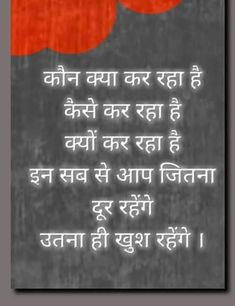 10 Unique Whatsapp Status in Hindi And Hindi Status. Hi friend you are looking unique hindi status for Whatsapp, please visit this page and we hope you like these post Chankya Quotes Hindi, Gita Quotes, Marathi Quotes, Motivational Quotes In Hindi, True Quotes, Words Quotes, Quotations, Inspirational Quotes, Sayings