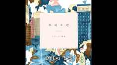 커피소년_ 행복의 주문