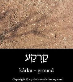 """How to say """"Ground"""" in Hebrew. Click here to hear it pronounced by an Israeli: http://www.my-hebrew-dictionary.com/ground.php #learnhebrew #learntospeakhebrew #howtospeakhebrew #hebrewlessons"""