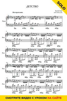 Скачивайте ноты к песне Rauf & Faik - Детство (SOLO) для фортепиано в высоком качестве от профессиональных музыкантов с большим опытом работы в музыкальной индустрии! #Детство #ноты #пианино #фортепиано# Piano, Sheet Music, Notes, Report Cards, Music Sheets, Pianos