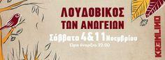 Διαγωνισμός του Sin Radio με δώρο δύο διπλές προσκλήσεις για τον Λουδοβίκο των Ανωγείων http://getlink.saveandwin.gr/9vs