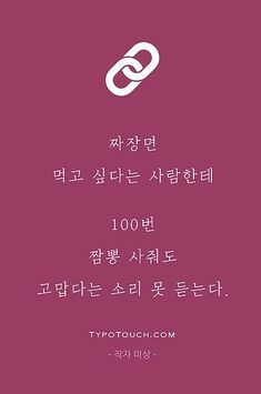 타이포터치 - 당신이 만드는 명언, 아포리즘 | 공감글 Good Life Quotes, Wise Quotes, Famous Quotes, Inspirational Quotes, Say Say Say, Blessing Words, Korean Quotes, Good Sentences, Self Confidence Quotes