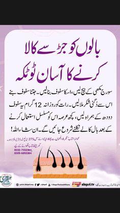 Good Skin Tips, Healthy Skin Tips, Good Health Tips, Natural Health Tips, Health And Beauty Tips, Health Advice, Home Health Remedies, Natural Health Remedies, Hair Tips In Urdu