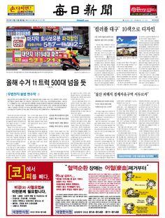 2012년 10월 15일 매일신문 1면