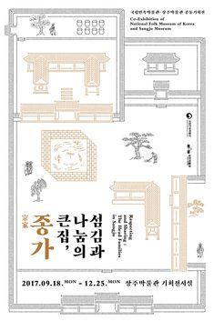 poster design 섬김과 나눔의 큰집, 종가 전시포스터 Editorial Layout, Editorial Design, Graphic Design Typography, Branding Design, Korean Design, Chinese Culture, Commercial Design, Book Cover Design, Prints
