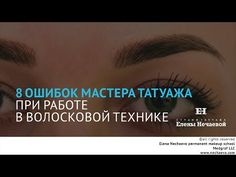 Permanent makeup tutorial: top 5 mistakes of beginners - YouTube