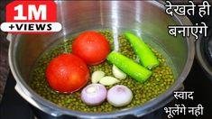 अब स्वादिष्ट सब्जी बनाने का ये नया तरीका देख कर आपका दिल भी खुश हो जाएगा/Mung Sabji - YouTube